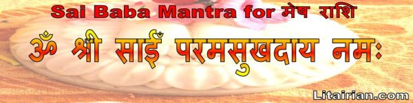 Sai Baba Mantra for Aries
