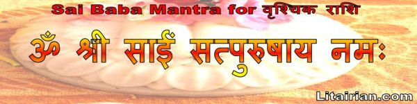 sai baba mantra for Scorpio