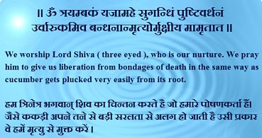 Maha Mrityunjaya Mantra Meaning Benefits & Uses, 7 ...
