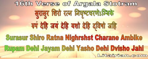 Hindi Mantra of Argala Stotram