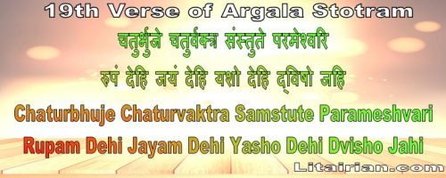 Argala Stotram Meaning