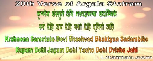 Meaning of Argala Stotram mantra
